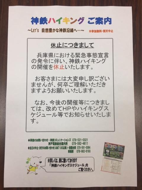 緊急事態宣言発令に伴う休止 掲示.jpeg