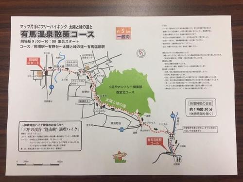 10月2日 有馬温泉散策コース マップ.jpeg